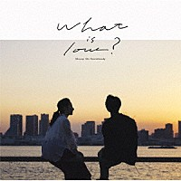 『What is love?』